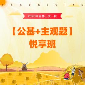 2020年三支一扶吉林【综合知识】悦享班