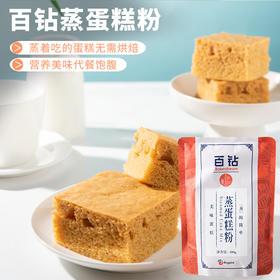 百钻蒸蛋糕粉蛋糕预拌粉面粉家用自制做早餐材料烘焙原料500g袋装