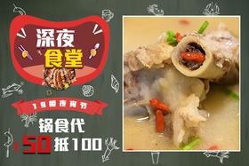 【夜宵节】50元抢锅食代100元代金券!新式吃法更美味