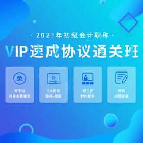 2021初级会计职称VIP通关班  视频课程+题库+答疑+押题!考不过终身免费重学!