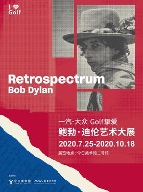 鲍勃·迪伦和他的艺术 | 袁越(土摩托)特约导览专场 (含展览门票和《来自民间的叛逆》1本)