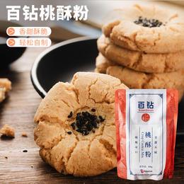 百钻桃酥粉 家用烘焙糕点饼干材料 自制做点心预拌粉面点原料500g