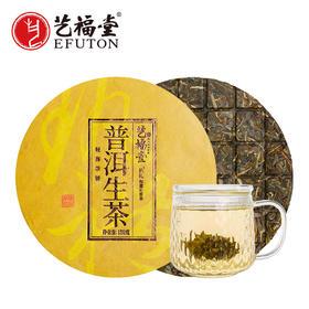 艺福堂 执礼茶饼 正宗云南普洱茶生茶  特级茶砖散茶茶饼 150g/饼