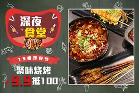 【夜宵节】9.9元抢购聚味烧烤100元代金券!撸串吃鱼...夜宵吃起来!