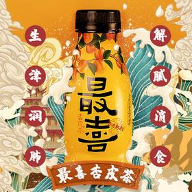 【清热解暑 生津润肺】最喜敦煌杏皮茶15瓶
