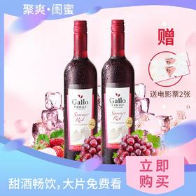 美国嘉露家族庄园夏日红葡萄酒750ml*2