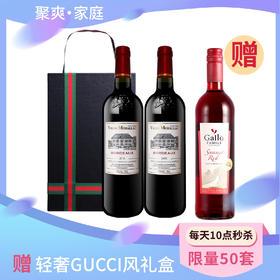【轻奢·品鉴】莫堡波尔多AOC红葡萄酒双支礼盒装750ml*2  赠轻奢GUCCI风礼盒