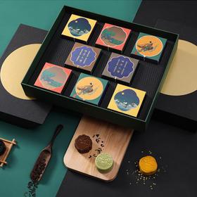 现货【明月入怀】自然造物2020中秋礼盒蛋黄流心月饼多口味中秋伴手礼 可定制