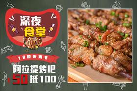 【夜宵节】50元抢购阿拉提烤吧100元代金券!肉串羊腿龙虾吃起来!