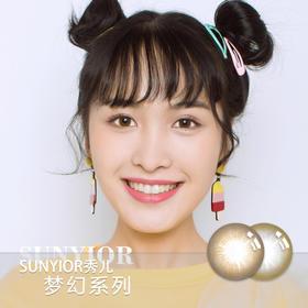 SUNYIOR秀儿 梦幻系列(年抛型)
