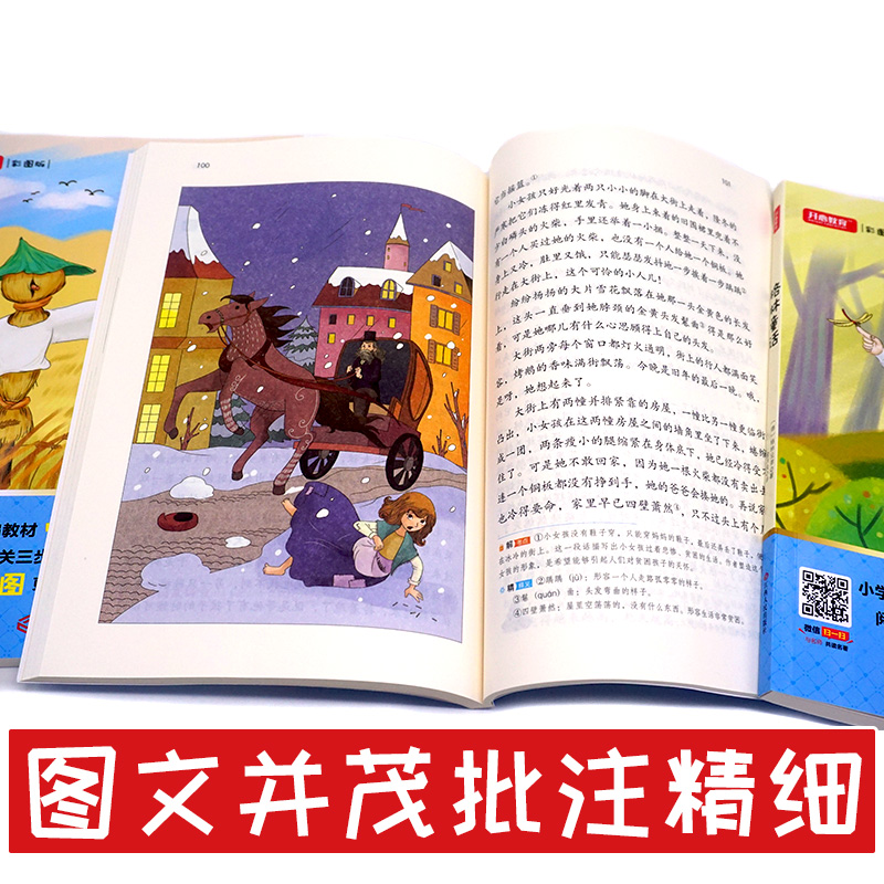 【开心图书】三年级上册读书吧(安徒生+格林+稻草人)+写好一句话+写好一段话+写好一个主题 A 商品图4