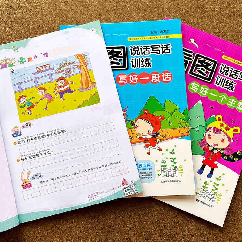 【开心图书】三年级上册读书吧(安徒生+格林+稻草人)+写好一句话+写好一段话+写好一个主题 A 商品图14