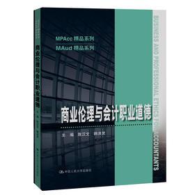 商业伦理与会计职业道德(MPAcc精品系列)/陈汉文 韩洪灵