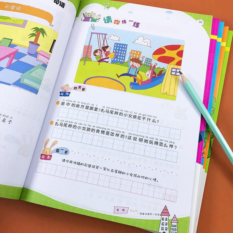 【开心图书】三年级上册读书吧(安徒生+格林+稻草人)+写好一句话+写好一段话+写好一个主题 C 商品图13