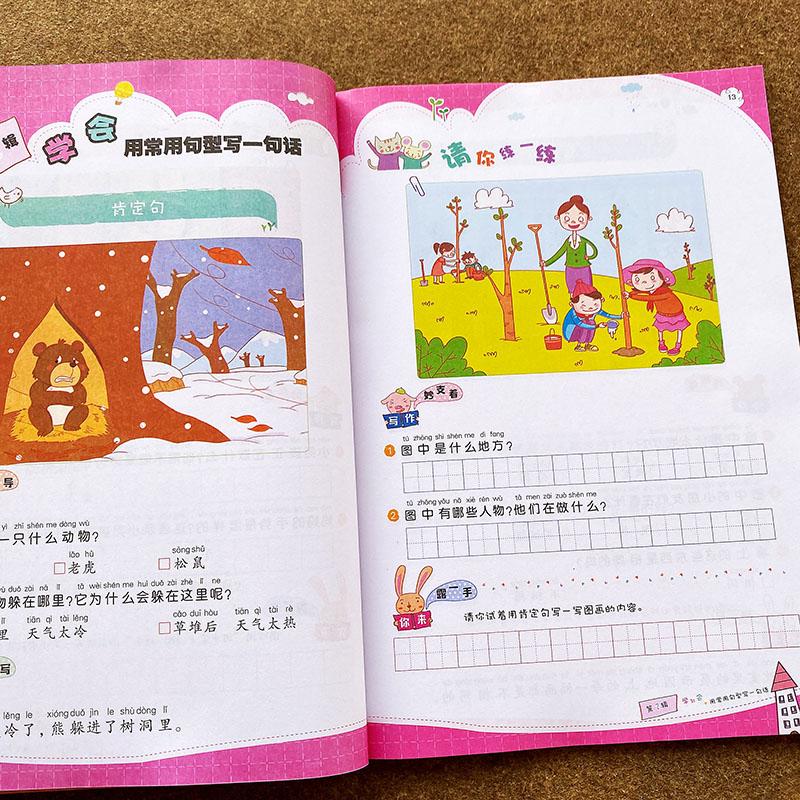 【开心图书】三年级上册读书吧(安徒生+格林+稻草人)+写好一句话+写好一段话+写好一个主题 A 商品图12