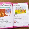 【开心图书】三年级上册读书吧(安徒生+格林+稻草人)+写好一句话+写好一段话+写好一个主题 C 商品缩略图12