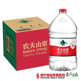 【珠三角包邮】农夫山泉天然水 5L*4桶 /箱  2箱/份 (8月15日到货)