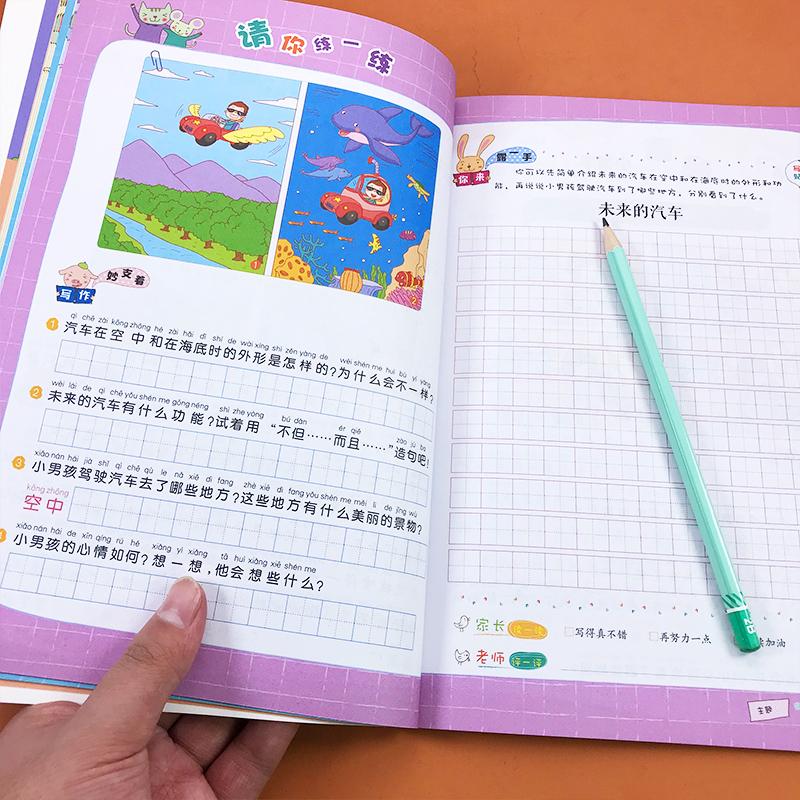 【开心图书】三年级上册读书吧(安徒生+格林+稻草人)+写好一句话+写好一段话+写好一个主题 C 商品图11