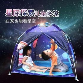 悠度 星际款儿童帐篷