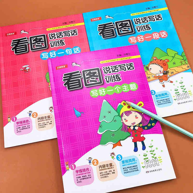 【开心图书】三年级上册读书吧(安徒生+格林+稻草人)+写好一句话+写好一段话+写好一个主题 A 商品图7