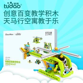 【顺丰包邮】新版创意百变积木套装,赠送16节《0基础机械拼插》课程