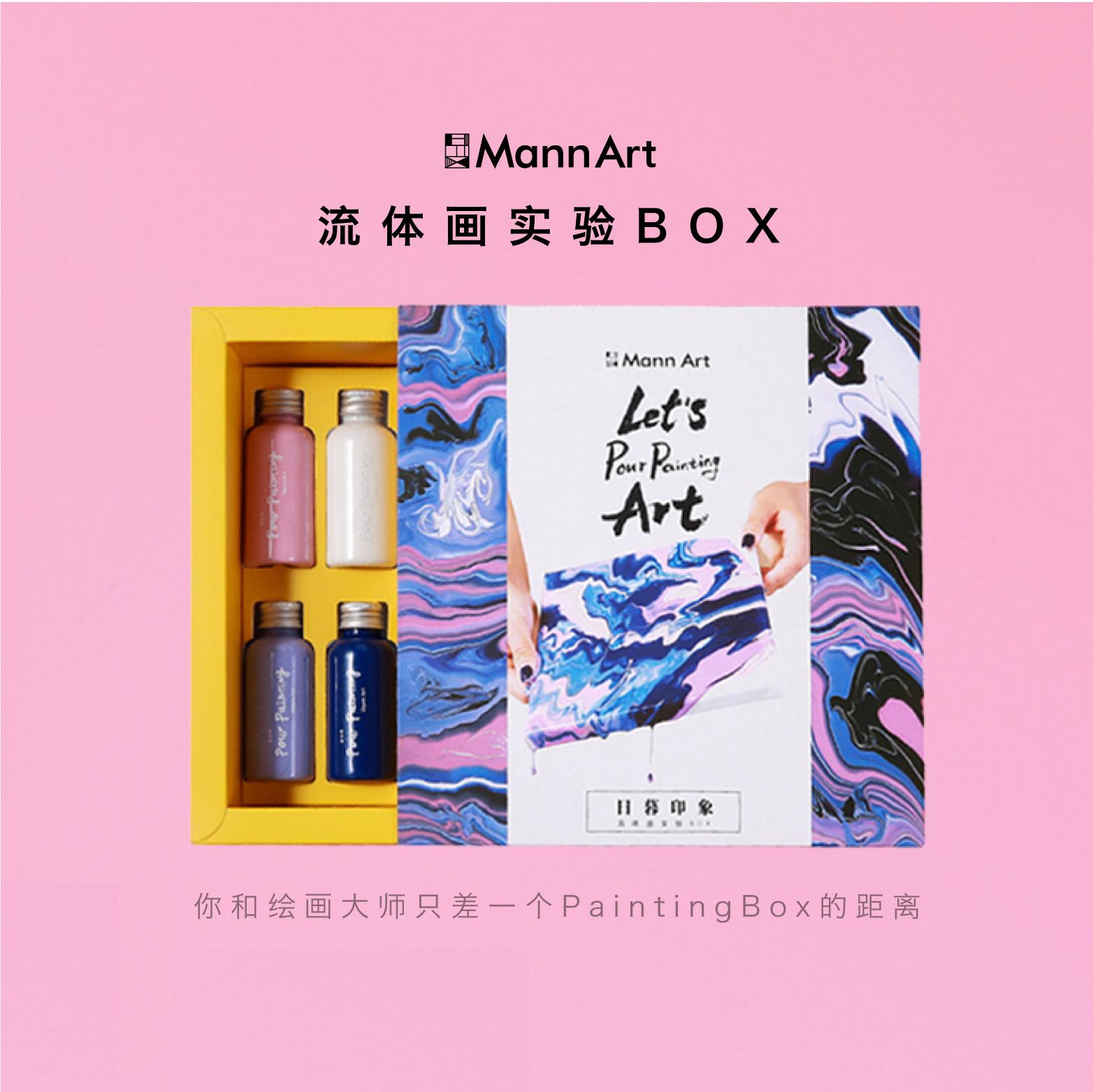 MannArt流体画手工DIY数字油画创意美术礼品盒 商品图0