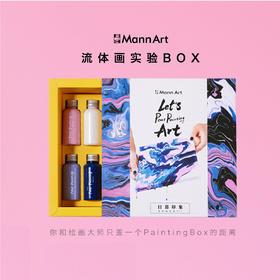 MannArt流体画手工DIY数字油画创意美术礼品盒