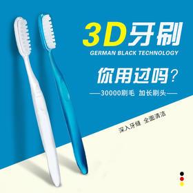 【德国黑科技牙刷】全新3D技术洁牙护龈!全方位清洁牙缝死角,还你一口健康好牙!