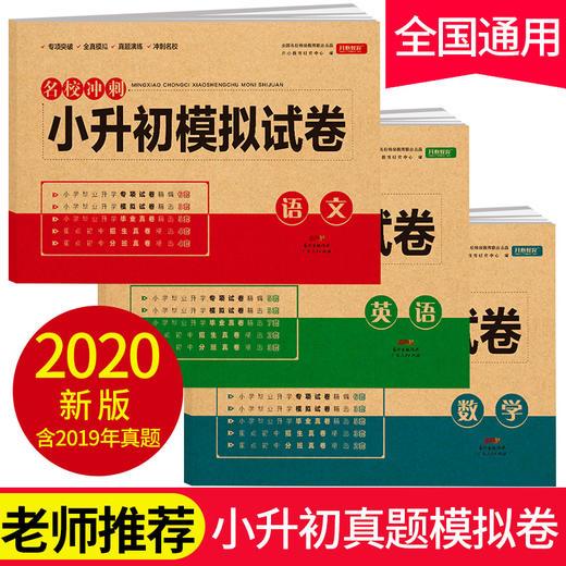 【开心图书】2020新版语数英名校冲刺小升初模拟试卷+小升初总复习全6册 商品图1