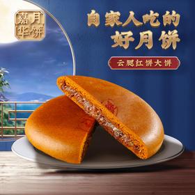【积分兑换】嘉华鲜花饼 嘉华月饼云南中秋月饼云腿红饼400g/枚传统糕点心零食