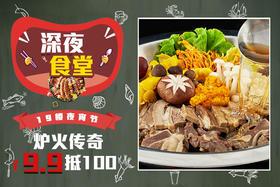【夜宵节】全天可用 9.9元抢购炉火传奇100元代金券 美味的养生火锅