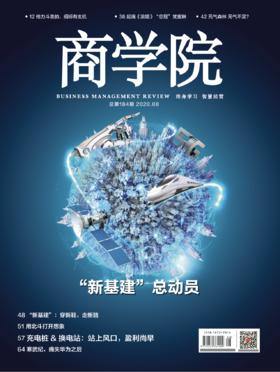 """新刊火热预售中《商学院》2020年8月刊 : """"新基建""""总动员  !电子版PDF"""