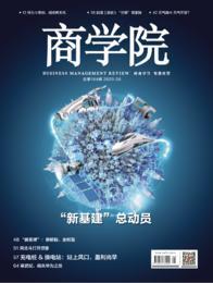 """新刊火爆热售中《商学院》2020年8月刊 : """"新基建""""总动员  !"""