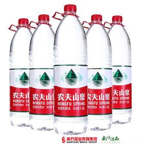 【珠三角包邮】农夫山泉天然水 1.5L*12瓶  /箱  2箱/份 (次日到货)