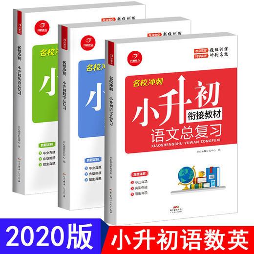 【开心图书】2020新版语数英名校冲刺小升初模拟试卷+小升初总复习全6册 商品图8