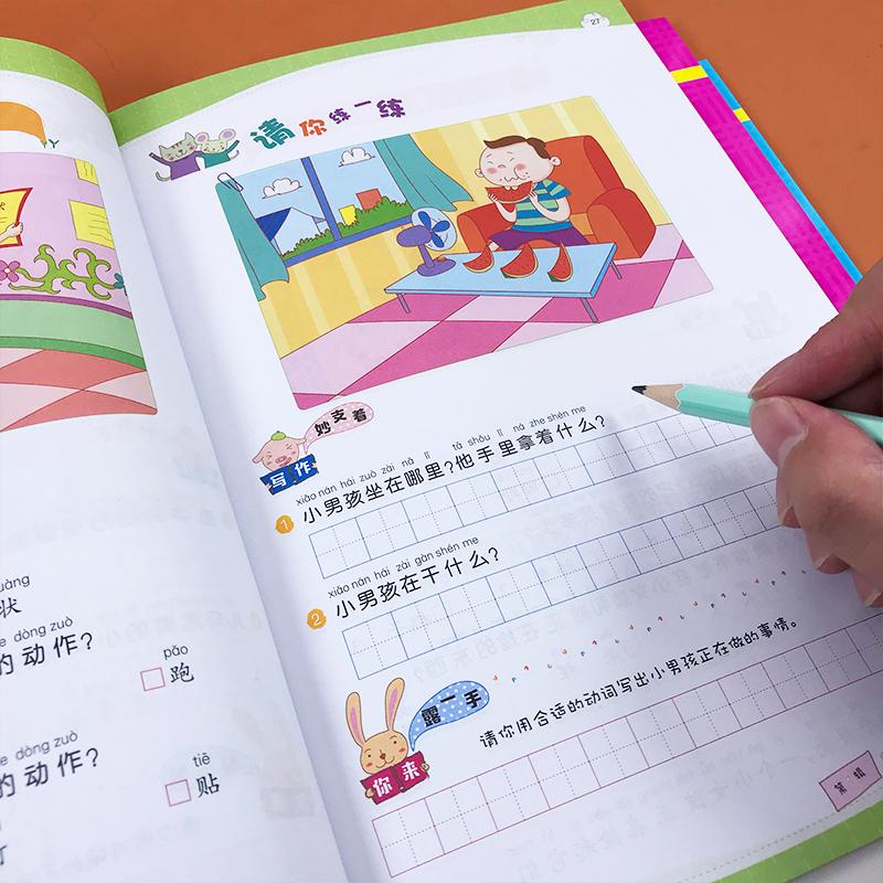 【开心图书】三年级上册读书吧(安徒生+格林+稻草人)+写好一句话+写好一段话+写好一个主题 A 商品图9