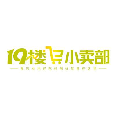 【19楼小卖部】 7月31日晚上19点专场直播 商品图0