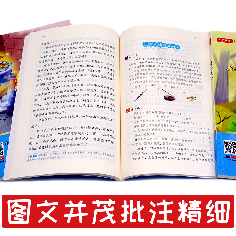 【开心图书】三年级上册读书吧(安徒生+格林+稻草人)+写好一句话+写好一段话+写好一个主题 A 商品图5