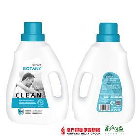 【珠三角包邮】超悦捷净 植物酵素香水香薰洗衣液 2kg/ 瓶 2瓶/份(次日到货)
