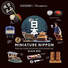 海洋堂 日本风俗特产盲盒 黑色 Miniature Nippon 摆件 潮玩