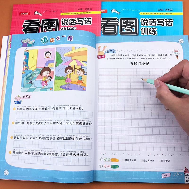 【开心图书】三年级上册读书吧(安徒生+格林+稻草人)+写好一句话+写好一段话+写好一个主题 A 商品图8