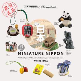 海洋堂 日本风俗特产盲盒 白色 Miniature Nippon
