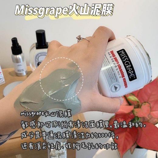 【为思礼】missgrape柚子小姐火山泥膜收缩毛孔去黑头柚子小姐涂抹清洁面膜 商品图7