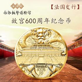 【新品抢先购】2020年法国造币厂故宫紫禁城建成600周年流通纪念币正品保真收藏