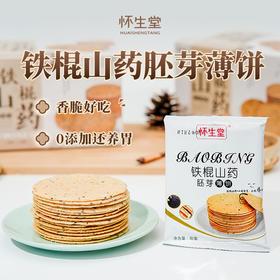 [枫颐]铁棍山药胚芽薄饼 香脆好吃又养胃  0添加更健康 铁棍山药含量大于60%