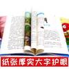 【开心图书】三年级上册读书吧(安徒生+格林+稻草人)+写好一句话+写好一段话+写好一个主题 C 商品缩略图3