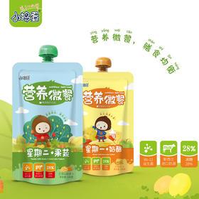 小捣蛋营养微餐10-20袋 100g/袋|新西兰进口奶源 零添加 减糖28%【休闲零食】