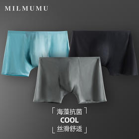 海藻抗菌羊奶丝男士内裤 | 抗菌黑科技,透气舒服,MILMUMU