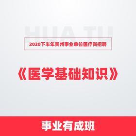2020下半年贵州事业单位卫生岗招聘《医学基础知识》事业有成班