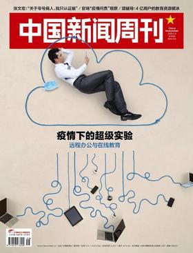 中国新闻周刊40期至43期